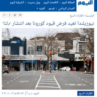 Al Yaum website screenshot